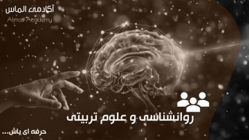 قالب پاورپوینت رشته روانشناسی و علوم تربیتی