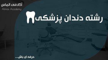 قالب پاورپوینت رشته دندانپزشکی