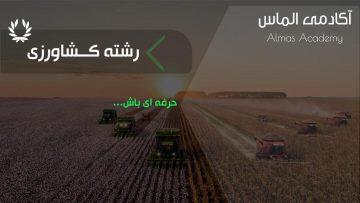 قالب پاورپوینت رشته کشاورزی