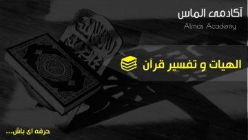 قالب پاورپوینت رشته الهیات و تفسیر قرآن