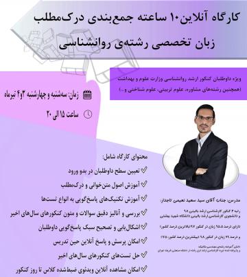 کارگاه 10 ساعته زبانتخصصی کنکور ارشد روانشناسی توسط سید سعید نعیمی تاجدار (رتبه 4 کنکور ارشد روانشناسی)