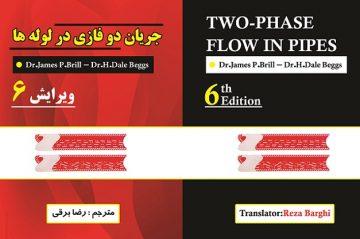 جریان دوفازی در لولهها (Two Phase Flow in Pipes) - آکادمی الماس