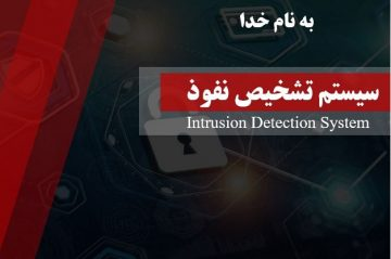 پاورپوینت حرفه ای سیستم های تشخیص نفوذ (Intrusion Detection Systems) به همراه فایل تکمیلی-آکادمی الماس