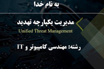 پاورپوینت حرفه ای مدیریت یکپارچه تهدید (Unified Threat Management) به همراه فایل تکمیلی-آکادمی الماس
